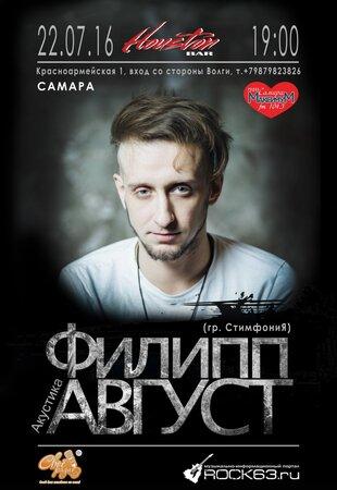 Филипп Август концерт в Самаре 22 июля 2016
