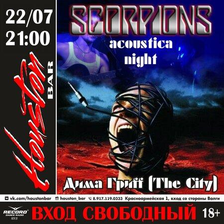 Scorpions Acoustic Night концерт в Самаре 22 июля 2016