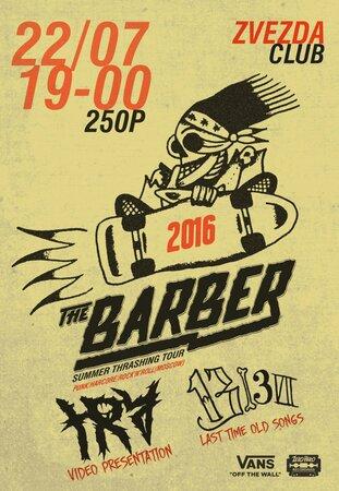 The Barber концерт в Самаре 22 июля 2016