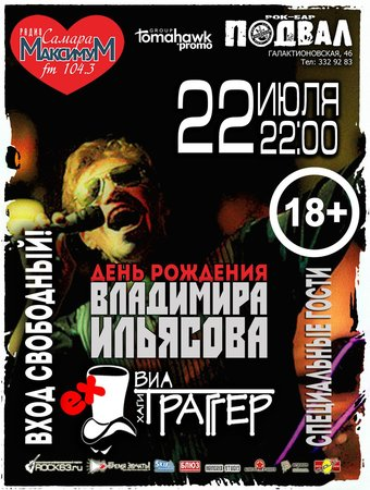 Владимир Ильясов концерт в Самаре 22 июля 2016