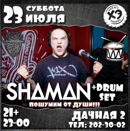 DJ Shaman концерт в Самаре 23 июля 2016