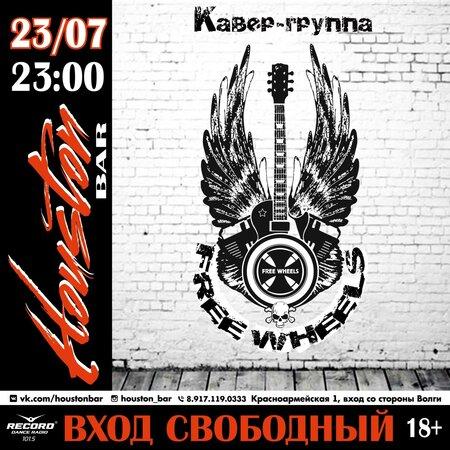 Free Wheels концерт в Самаре 23 июля 2016