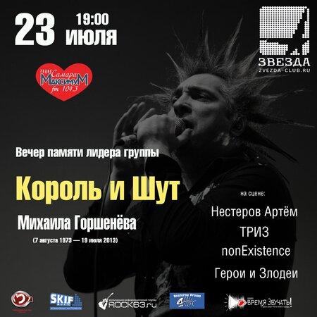 Вечер памяти Михаила Горшенёва концерт в Самаре 23 июля 2016