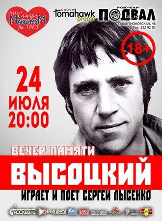 Концерт памяти Владимира Высоцкого концерт в Самаре 24 июля 2016