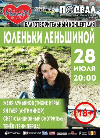 Благотворительный концерт концерт в Самаре 28 июля 2016