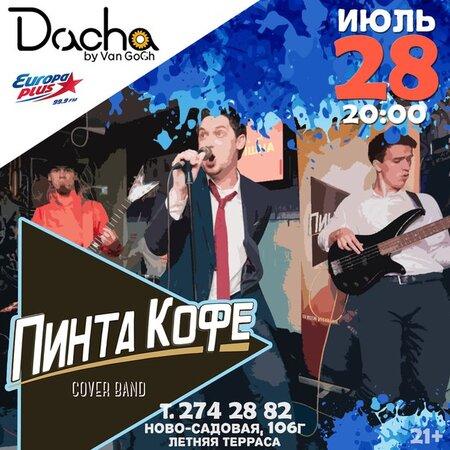 Пинта Кофе концерт в Самаре 28 июля 2016