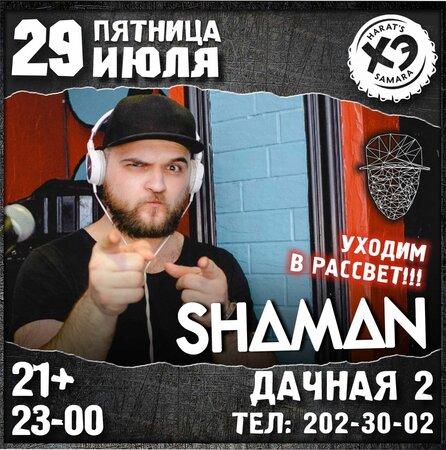 DJ Shaman концерт в Самаре 29 июля 2016