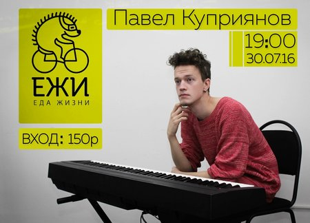 Павел Куприянов концерт в Самаре 30 июля 2016