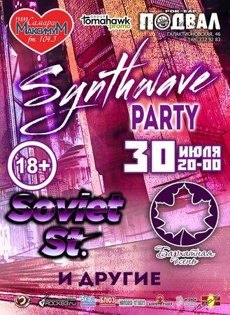 Synth Wave Party концерт в Самаре 30 июля 2016