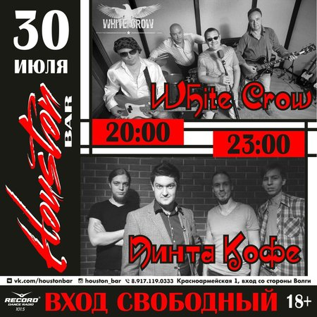 White Crow, Пинта Кофе концерт в Самаре 30 июля 2016