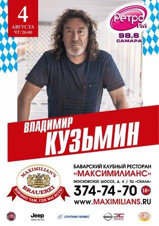 Владимир Кузьмин концерт в Самаре 4 августа 2016