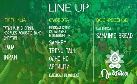 Протока 2016 концерт в Самаре 5 августа 2016
