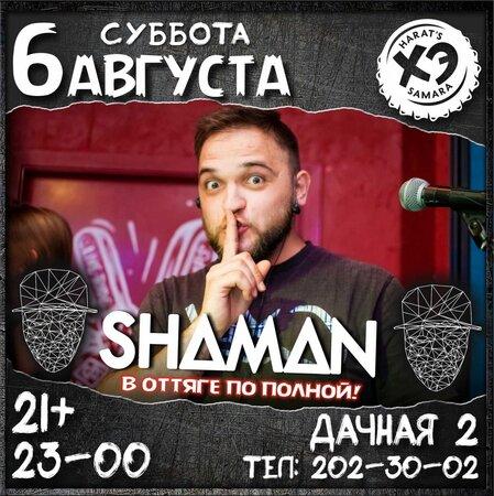 DJ Shaman концерт в Самаре 6 августа 2016
