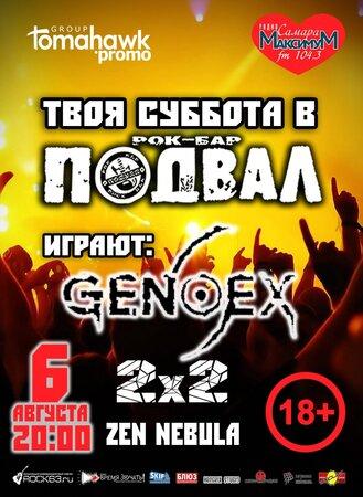 Genoex концерт в Самаре 6 августа 2016