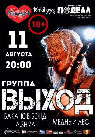Выход концерт в Самаре 11 августа 2016