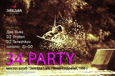34 Party концерт в Самаре 12 августа 2016