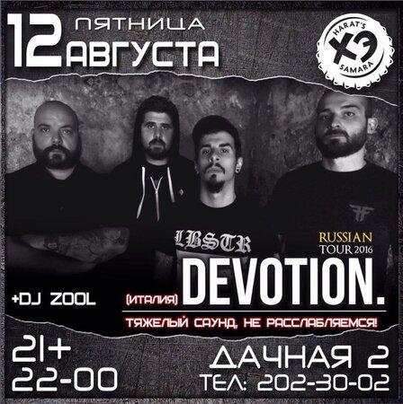 devotion. концерт в Самаре 12 августа 2016
