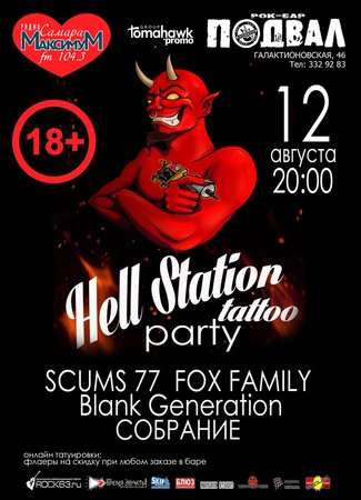 Hell Station Party концерт в Самаре 12 августа 2016