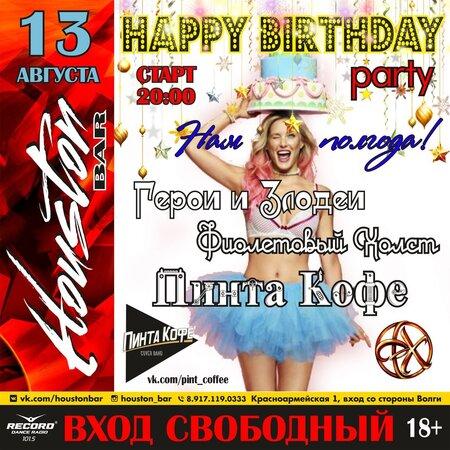 День рождения концерт в Самаре 13 августа 2016