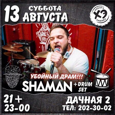 DJ Shaman концерт в Самаре 13 августа 2016