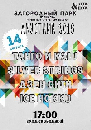 Акустник 2016 концерт в Самаре 14 августа 2016