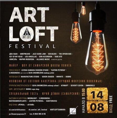Art Loft Festival концерт в Самаре 14 августа 2016