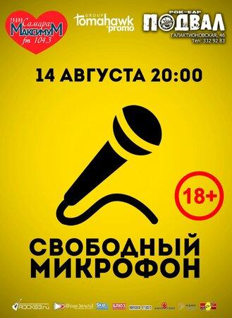 Свободный Микрофон концерт в Самаре 14 августа 2016