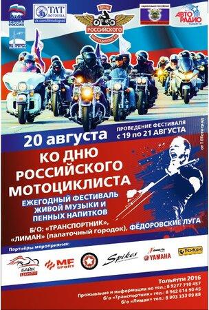 День российского мотоциклиста концерт в Самаре 19 августа 2016