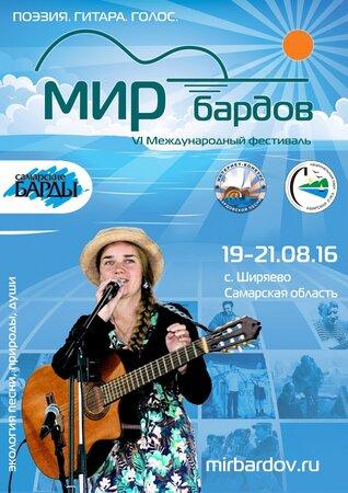 Мир Бардов 2016 концерт в Самаре 19 августа 2016