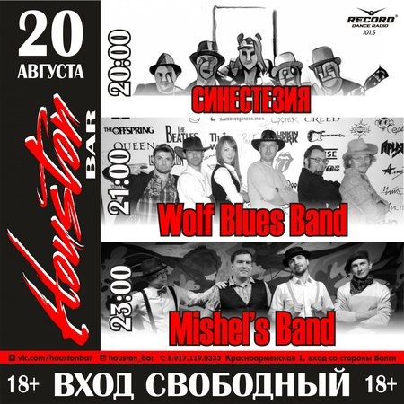 Синестезия, Wolf Blues Band, Mishel's Band концерт в Самаре 20 августа 2016