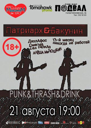 Патриарх и Бакунин концерт в Самаре 21 августа 2016