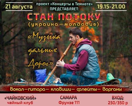 Stan Potoku концерт в Самаре 21 августа 2016