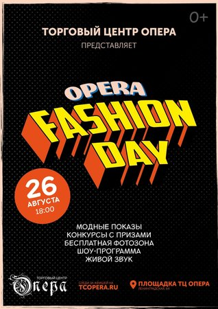 Opera Fashion Day концерт в Самаре 26 августа 2016