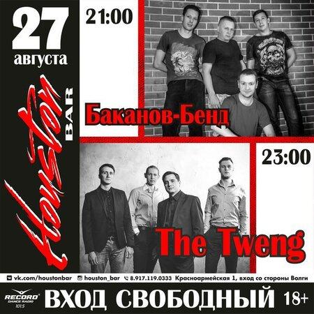 Баканов-Бенд, The Tweng концерт в Самаре 27 августа 2016