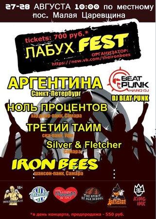 Лабух Фест концерт в Самаре 27 августа 2016
