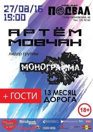 Монограмма концерт в Самаре 27 августа 2016