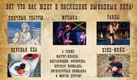 Пластилиновый Дождь 2016 концерт в Самаре 27 августа 2016