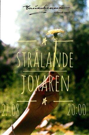 Strålande Joxaren концерт в Самаре 27 августа 2016