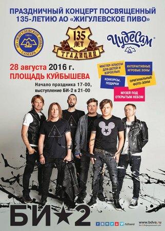 135-летие Жигулевского пивзавода концерт в Самаре 28 августа 2016