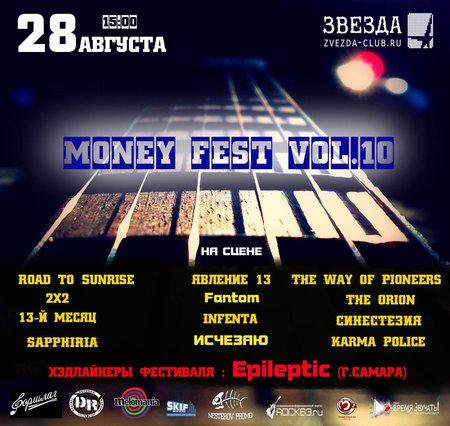 Money Fest X концерт в Самаре 28 августа 2016