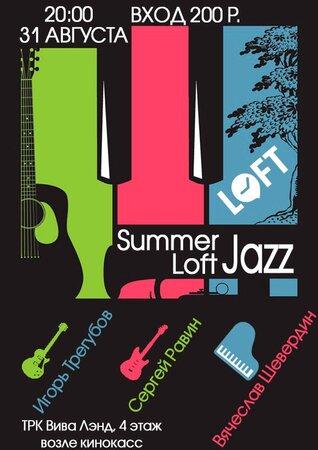 Summer Loft Jazz концерт в Самаре 31 августа 2016