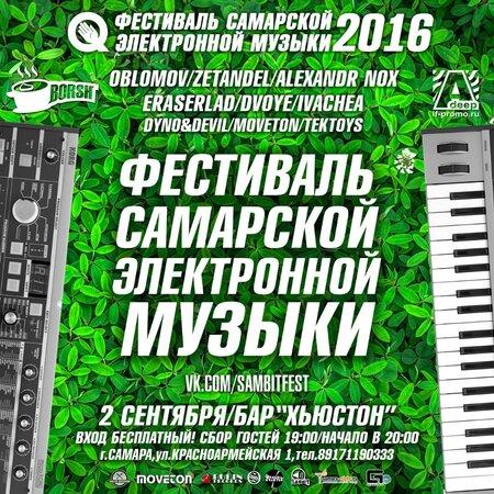 Фестиваль самарской электронной музыки концерт в Самаре 2 сентября 2016