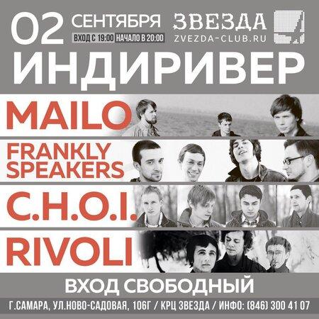 Индиривер концерт в Самаре 2 сентября 2016