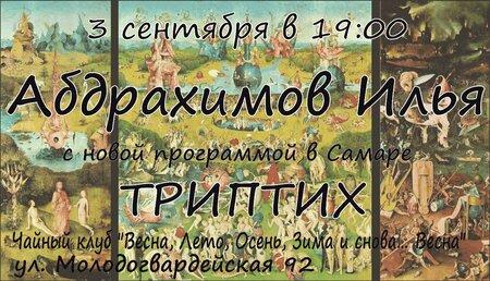 Абдрахимов Илья концерт в Самаре 3 сентября 2016