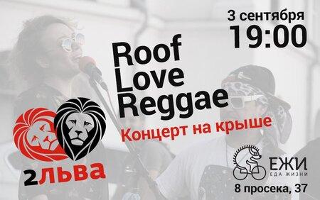 Два Льва концерт в Самаре 3 сентября 2016