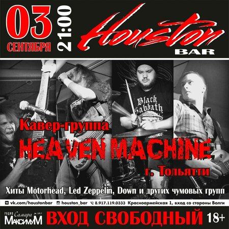 Heaven Machine концерт в Самаре 3 сентября 2016