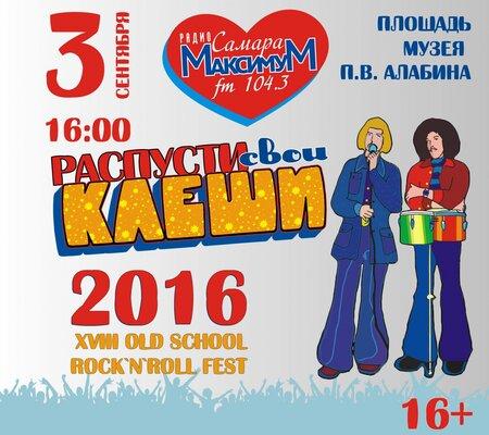 Распусти Свои Клеши концерт в Самаре 3 сентября 2016