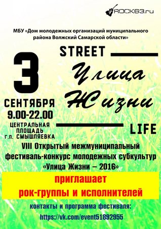 Улица жизни 2016 концерт в Самаре 3 сентября 2016