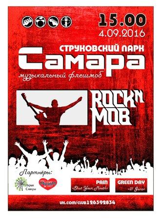 Rock'n'mob концерт в Самаре 4 сентября 2016
