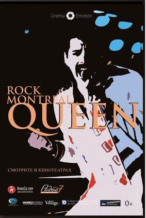Queen Rock in Montreal концерт в Самаре 5 сентября 2016